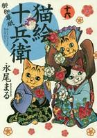 猫絵十兵衛 御伽草紙 16