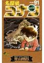 名探偵コナン Volume91