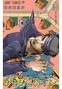 ジョジョリオン ジョジョの奇妙な冒険 Part8 volume14