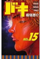 バキ New grappler Baki No.15