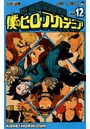 僕のヒーローアカデミア Vol.12
