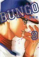 BUNGO 9