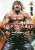 TOUGH龍を継ぐ男 4