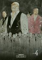 スモーキング vol.4