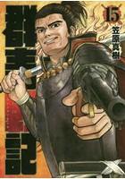 群青(グンジョー)戦記 15