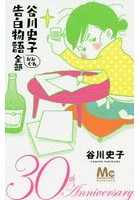 谷川史子告白物語おおむね全部 30th Anniversary