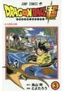 ドラゴンボール超(スーパー) 3