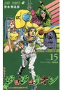 ジョジョリオン ジョジョの奇妙な冒険 Part8 volume15