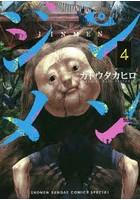 ジンメン 4