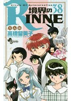 境界のRINNE Circle Of Reincarnation 38