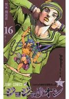 ジョジョリオン ジョジョの奇妙な冒険 Part8 volume16