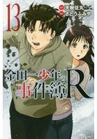 金田一少年の事件簿R(リターンズ) 13