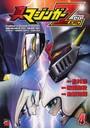 真マジンガーZERO 4