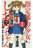 指定暴力少女しおみちゃん 3