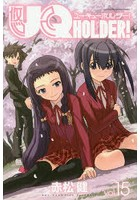 UQ HOLDER! vol.15
