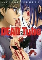 デッドチューブ -DEAD Tube-