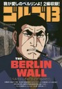 ゴルゴ13 THE BERLIN WAL