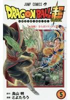 ドラゴンボール超(スーパー) 5