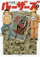 ルーザーズ 日本初の週刊青年漫画誌の誕生 1