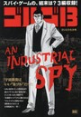 ゴルゴ13 AN INDUSTRIAL