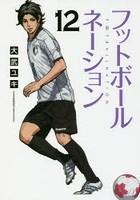 フットボールネーション 12