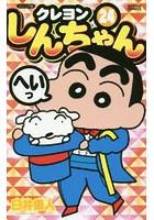 クレヨンしんちゃん ジュニア版 24