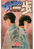はじめの一歩 THE FIGHTING! 122