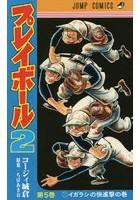 プレイボール2 第5巻
