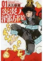 炎炎ノ消防隊 01