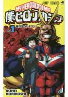僕のヒーローアカデミア Vol.1