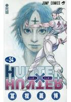 ハンター×ハンター NO.34