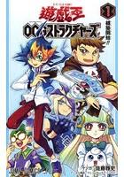 遊☆戯☆王OCG(オフィシャルカードゲーム)ストラクチャーズ 1
