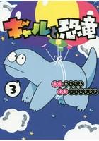 ミムラ出演:ギャルと恐竜