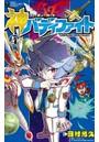 フューチャーカード 神バディファイト 4