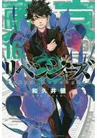 東京卍リベンジャーズ 16