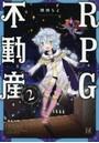 RPG不動産 2