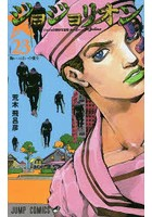 ジョジョリオン ジョジョの奇妙な冒険 Part8 volume23