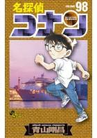 名探偵コナン Volume98