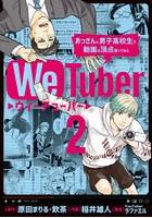 原田まりる出演:WeTuber