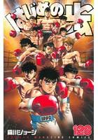 はじめの一歩 THE FIGHTING! 128