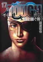 TOUGH龍を継ぐ男 17