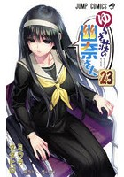 ゆらぎ荘の幽奈さん 23
