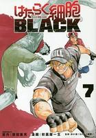はたらく細胞BLACK 7