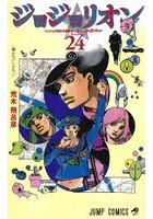 ジョジョリオン ジョジョの奇妙な冒険 Part8 volume24