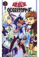遊☆戯☆王OCG(オフィシャルカードゲーム)ストラクチャーズ 3