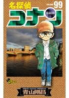 名探偵コナン Volume99
