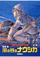 風の谷のナウシカ アニメージュ・コミックス・ワイド判 7巻セット