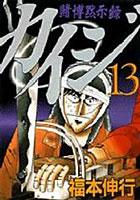 賭博黙示録カイジ (1-13巻 全巻)
