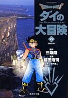 ドラゴンクエスト-ダイの大冒険- [文庫版] (1-22巻 全巻)
