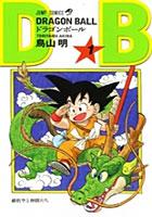 ドラゴンボール (1-42巻 全巻)